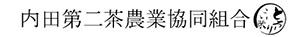 内田第二茶農業協同組合